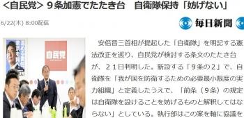 news<自民党>9条加憲でたたき台 自衛隊保持「妨げない」
