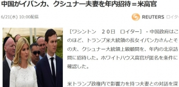 news中国がイバンカ、クシュナー夫妻を年内招待=米高官
