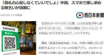 news「偽札の心配しなくていいでしょ」中国、スマホで施し求める物乞いが話題に
