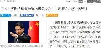 news中国、次期指導要領解説書に反発 「歴史と現実正視を」