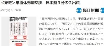 news<東芝>半導体売却交渉 日本勢3分の2出資