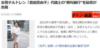 "news安倍チルドレン「豊田真由子」代議士の""絶叫暴行""を秘書が告発"