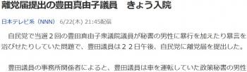 news離党届提出の豊田真由子議員 きょう入院