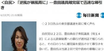 news<自民>「逆風が暴風雨に」…豊田議員離党届で迅速な幕引き