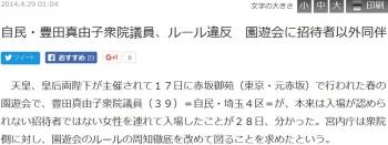 news自民・豊田真由子衆院議員、ルール違反 園遊会に招待者以外同伴