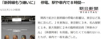 news「新幹線もう嫌いに」 停電、駅や車内で8時間…