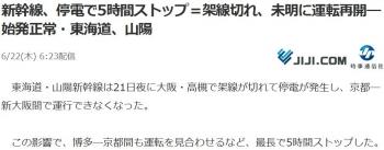 news新幹線、停電で5時間ストップ=架線切れ、未明に運転再開―始発正常・東海道、山陽