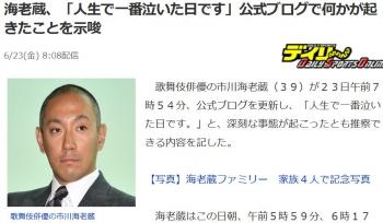 news海老蔵、「人生で一番泣いた日です」公式ブログで何かが起きたことを示唆