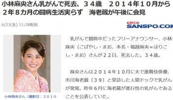 news小林麻央さん乳がんで死去、34歳 2014年10月から2年8カ月の闘病生活実らず 海老蔵が午後に会見