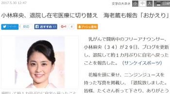 news小林麻央、退院し在宅医療に切り替え 海老蔵も報告「おかえり」