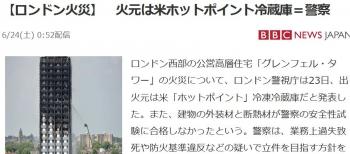 news【ロンドン火災】 火元は米ホットポイント冷蔵庫=警察