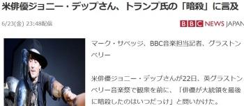 news米俳優ジョニー・デップさん、トランプ氏の「暗殺」に言及