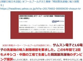 ten(朝鮮日報日本語版) 米ワールプールがまた難癖「韓国製洗濯機に輸入制限を」