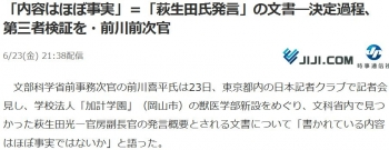 news「内容はほぼ事実」=「萩生田氏発言」の文書―決定過程、第三者検証を・前川前次官