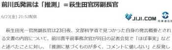 news前川氏発言は「推測」=萩生田官房副長官