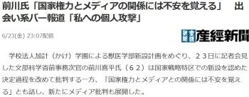 news前川氏「国家権力とメディアの関係には不安を覚える」 出会い系バー報道「私への個人攻撃」