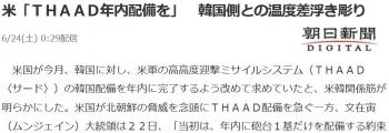 news米「THAAD年内配備を」 韓国側との温度差浮き彫り