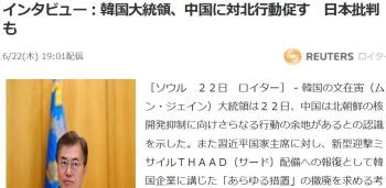 newsインタビュー:韓国大統領、中国に対北行動促す 日本批判も