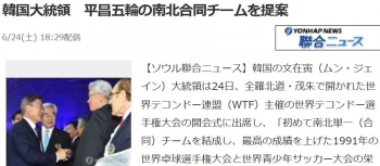 news韓国大統領 平昌五輪の南北合同チームを提案