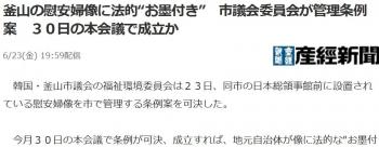 "news釜山の慰安婦像に法的""お墨付き"" 市議会委員会が管理条例案 30日の本会議で成立か"