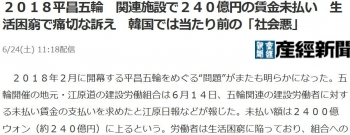 news2018平昌五輪 関連施設で240億円の賃金未払い 生活困窮で痛切な訴え 韓国では当たり前の「社会悪」