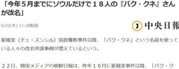news「今年5月までにソウルだけで18人の『パク・クネ』さんが改名」
