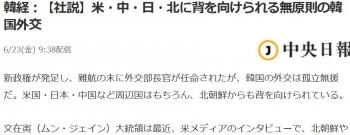 news韓経:【社説】米・中・日・北に背を向けられる無原則の韓国外交