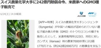 newsスイス農業化学大手に242億円賠償命令、米農家へのGMO種子販売で