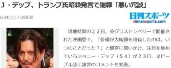 newsJ・デップ、トランプ氏暗殺発言で謝罪「悪い冗談」