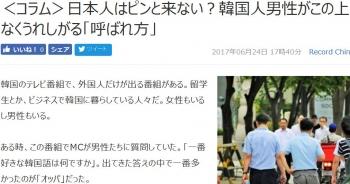 news<コラム>日本人はピンと来ない?韓国人男性がこの上なくうれしがる「呼ばれ方」