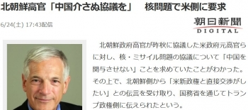 news北朝鮮高官「中国介さぬ協議を」 核問題で米側に要求