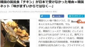 news韓国の国民食「チキン」が日本で受けなかった理由=韓国ネット「味がまずいからではなく…」