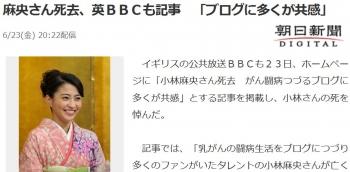 news麻央さん死去、英BBCも記事 「ブログに多くが共感」