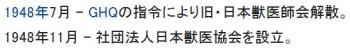 wiki日本獣医師会