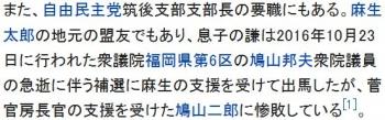 wiki藏内勇夫