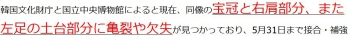 ten日本の国宝と競演した韓国の国宝仏像に亀裂見つかる=韓国ネット「壊さずしっかり直して」「壊れたままを保存すべき」2