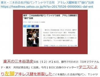 "ten楽天・三木谷会長が短パンTシャツで会見 アキレス腱断裂で""強行""出席"