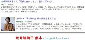 tok荒井琉璃子 熊本
