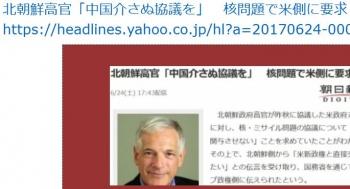 ten北朝鮮高官「中国介さぬ協議を」 核問題で米側に要求