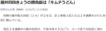 news藤井四段きょうの勝負飯は「キムチうどん」