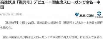 news高速鉄道「復興号」デビュー=習主席スローガンで命名―中国