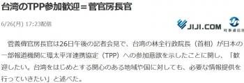 news台湾のTPP参加歓迎=菅官房長官