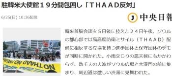 news駐韓米大使館19分間包囲し「THAAD反対」