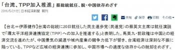 news「台湾、TPP加入推進」 蔡総統就任、脱・中国依存めざす