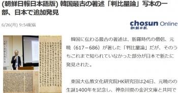 news(朝鮮日報日本語版) 韓国最古の著述「判比量論」写本の一部、日本で追加発見
