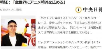 news韓経:「全世界にアニメ韓流を広める」