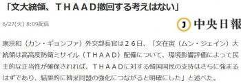 news「文大統領、THAAD撤回する考えはない」