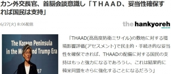 newsカン外交長官、首脳会談意識し「THAAD、妥当性確保すれば国民は支持」