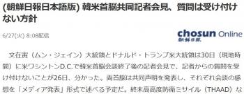 news(朝鮮日報日本語版) 韓米首脳共同記者会見、質問は受け付けない方針