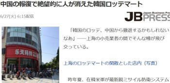 news中国の報復で絶望的に人が消えた韓国ロッテマート